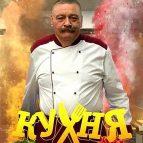 Постер нового сезона Кухни